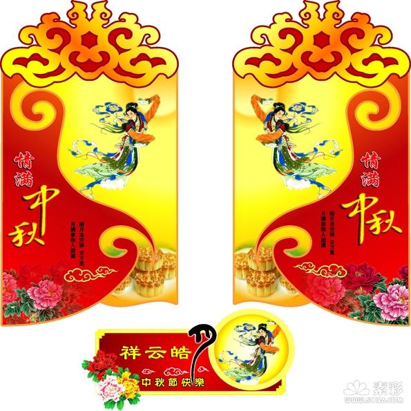 中秋节pop挂牌矢量图