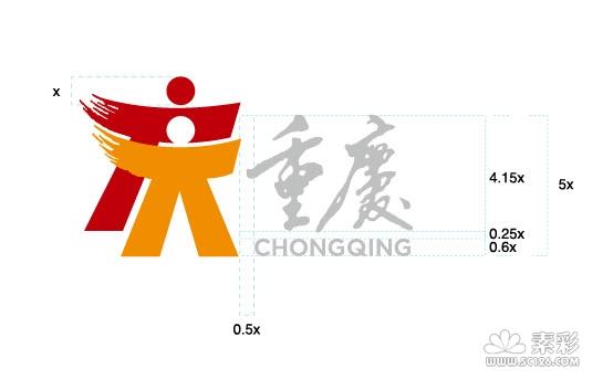 eps格式,含jpg预览图,关键字:矢量 , 重庆,chongqing,人人重庆,书法字
