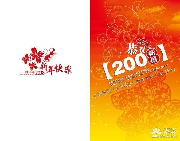 2008新年贺卡psd素材