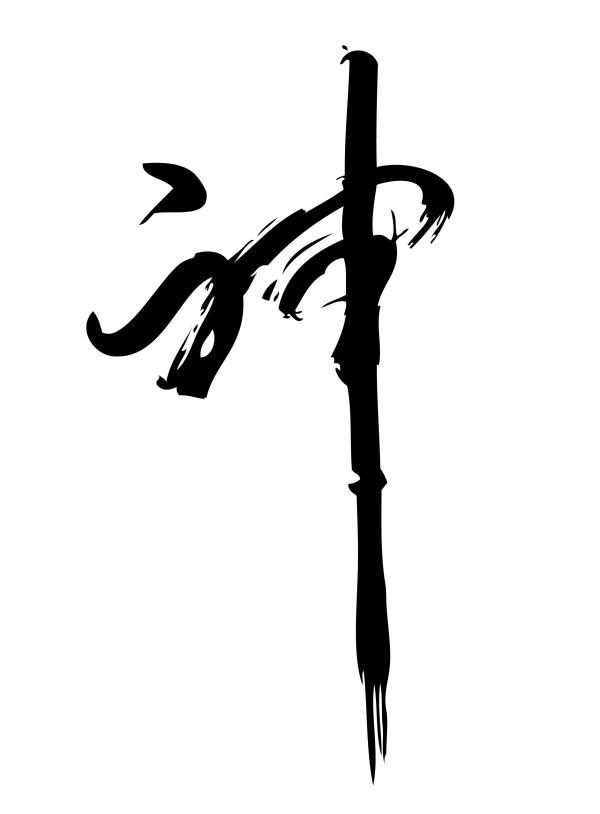 神书法字矢量图-字体艺术字矢量-矢量素材-素彩网