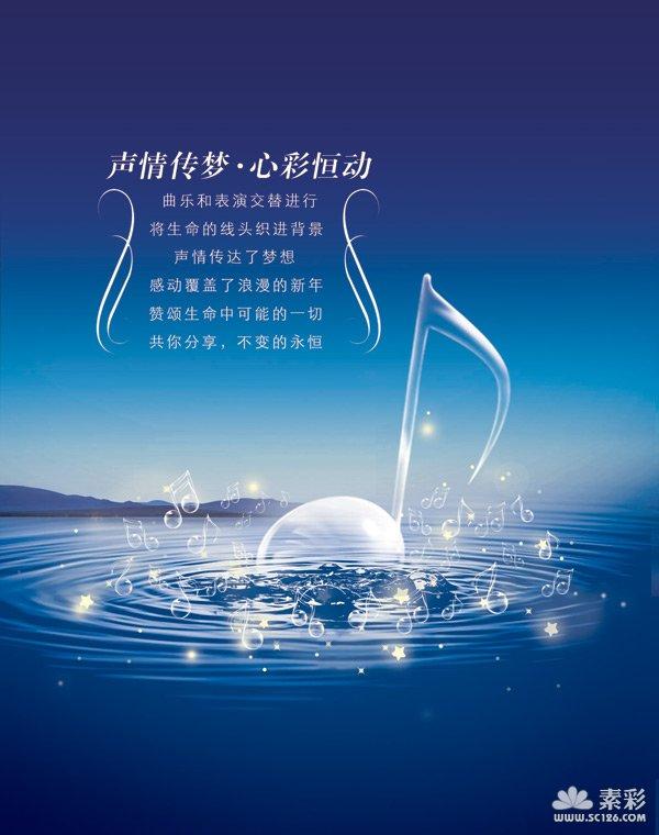水晶音符psd素材,水波,音符,透明音符,星光点点,音乐元素,psd分层素材