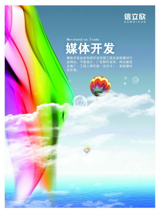 广告传媒企业宣传海报,广告传媒企业,宣传海报,云,热气球,psd格式,300
