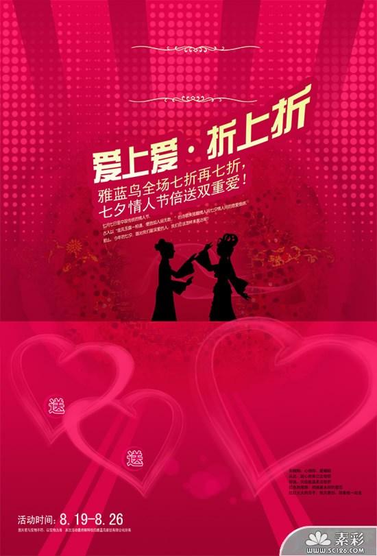 七夕节打折促销海报psd素材