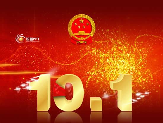 国庆节ppt模板,国庆节ppt背景图片,国庆节盛典ppt模板下载