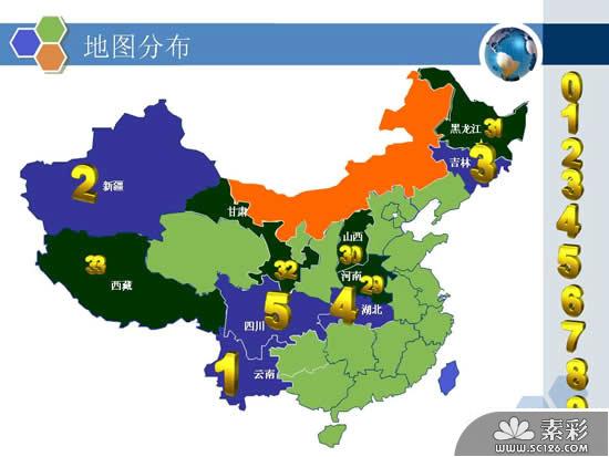 中国地图分布图ppt模板