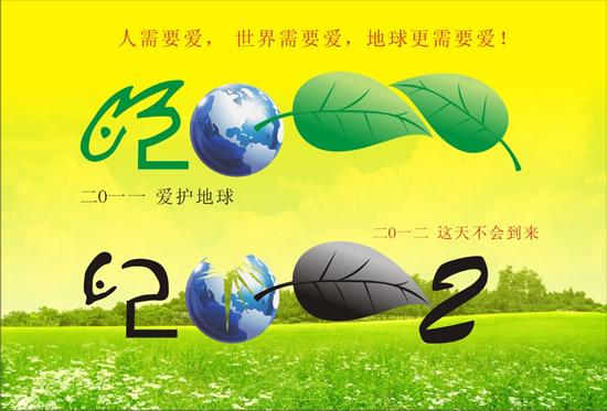 绿叶环保爱护地球海报矢量图-矢量设计元素-矢量素材