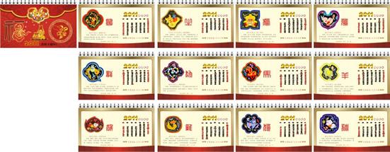 2011兔年十二生肖台历矢量图 ,台历模板 十二生肖 新年台历 传统台历