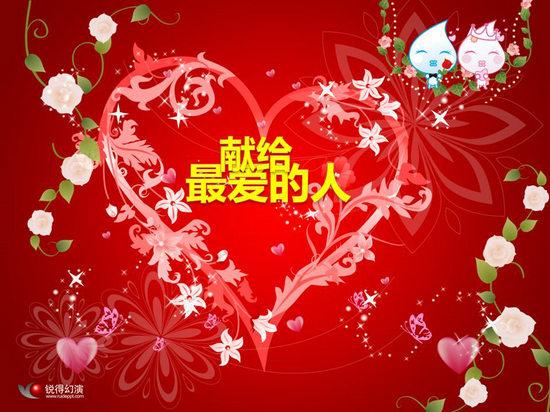 浪漫爱情ppt模板,情人节ppt背景图片,2.14情人节ppt模板下载