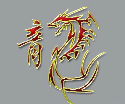 龙字创意设计图案