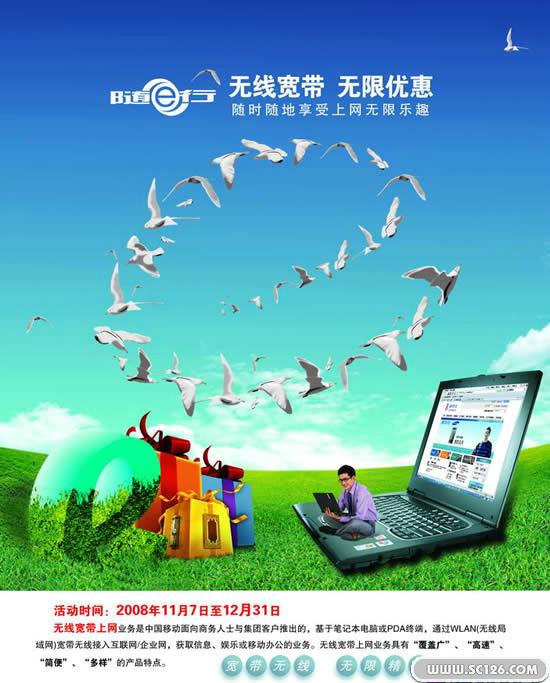 大雁 草地图片素材,中国移动无线宽带海报psd素材免费下载,免费广告