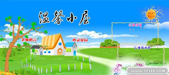 幼儿园卡通画图片素材,温馨小屋幼儿园展板psd素材免费下载,免费展板