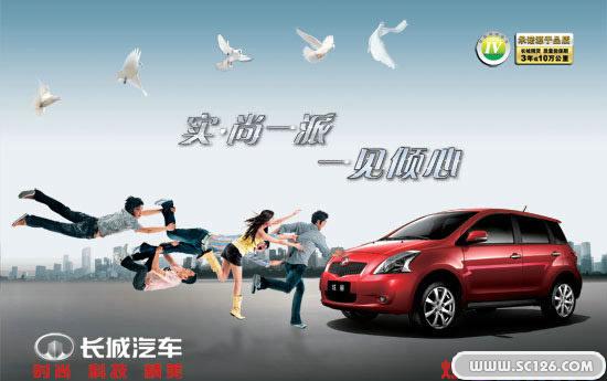 白鸽 商务人物 轿车 长城汽车图片素材,长城汽车创意广告psd素材免费