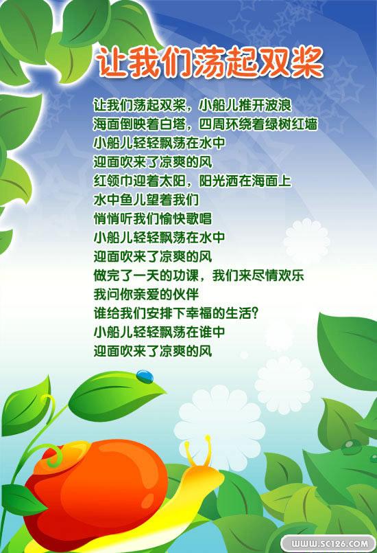 幼儿园喷绘图片素材,幼儿园儿歌展板psd素材免费下载,免费展板psd素材