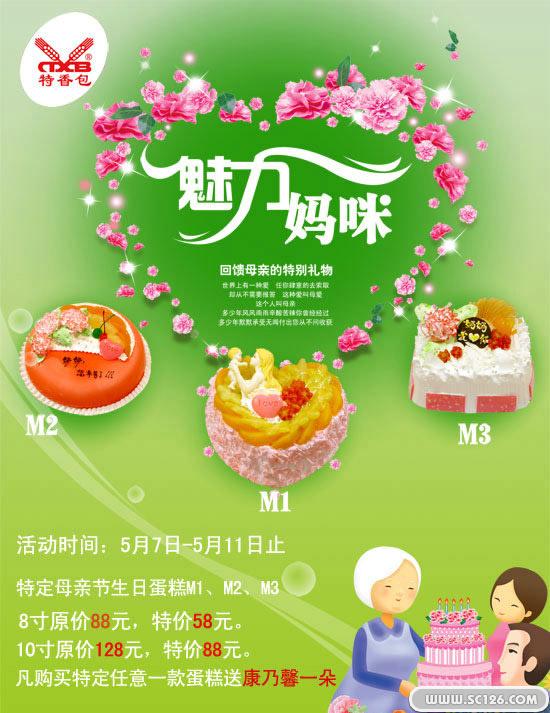 蛋糕店母亲节海报psd素材