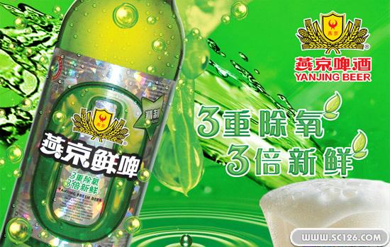 水珠 燕京啤酒图片素材,燕京鲜啤广告psd素材免费下载,免费啤酒海报ps