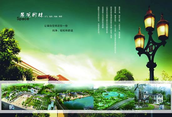 景观园林房地产海报psd素材免费下载,欧式街灯 路灯 房地产景观规划设