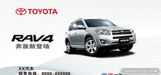 一汽丰田rav4汽车海报psd素材免费下载,一汽丰田汽车图片素材,免费