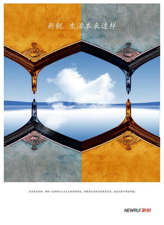 创意新锐生活地产海报psd素材-房地产设计素材-psd-素
