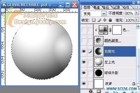ps画球体的步骤图