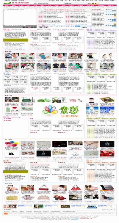 粉色女性门户网站模板带淘宝客商品和店铺模板下载地址      素材来源