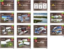 旅游风景PPT模板