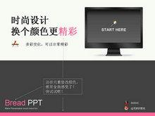 時尚設計商務演示PPT模板