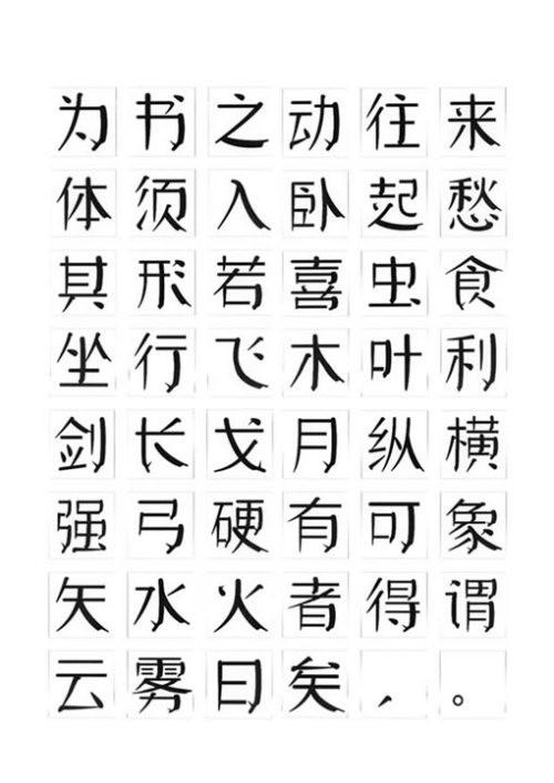 """""""方正奖""""中文字体设计二等奖作品欣赏"""
