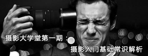 摄影知识(一):摄影入门基础常识解析
