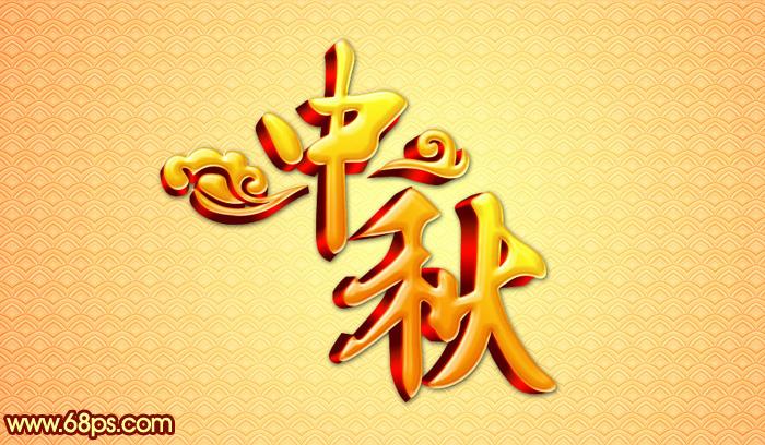 ps打造华丽的金色中秋立体字