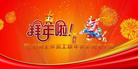 2012龙年大吉春节拜年psd素材