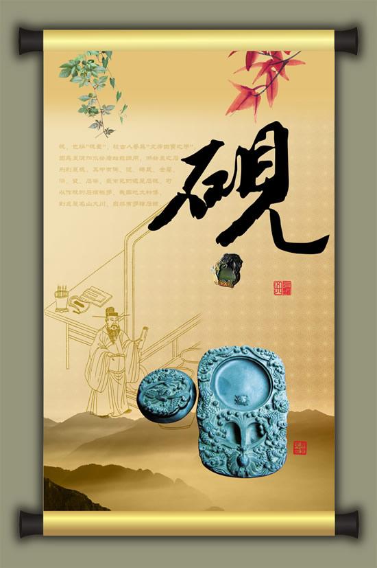 中国风文房四宝之砚台psd素材