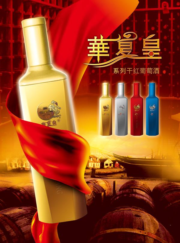 红酒广告海报psd素材
