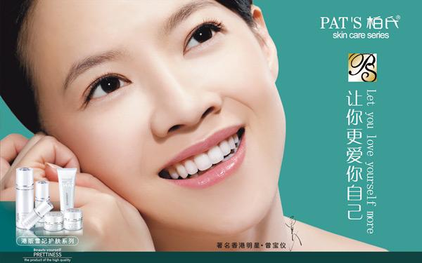 雪妃护肤品广告psd素材-日用化妆品psd素材-psd素材