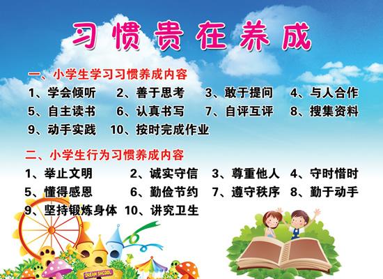 宣传展板,小学展板,生活习惯展板,卡通儿童乐园背景图片素材,免费幼儿