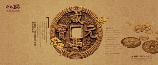古典钱币地产海报设计psd素材下载,铜钱,中国元素,古典花纹,钱币符号
