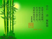 竹石古典文化PPT模板