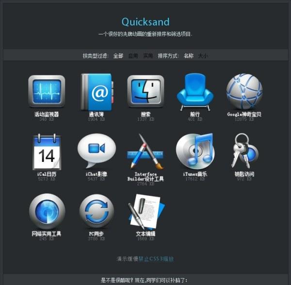 HTML5洗牌動畫的重新排序和篩選項目Quicksand.