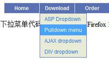 非常小巧的JS下拉菜單