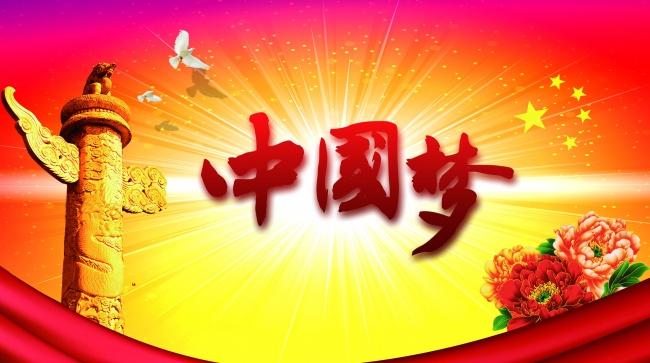 创意设计图片,中国梦,中国风,红色背景,中国梦,中国风,红色背景,红色