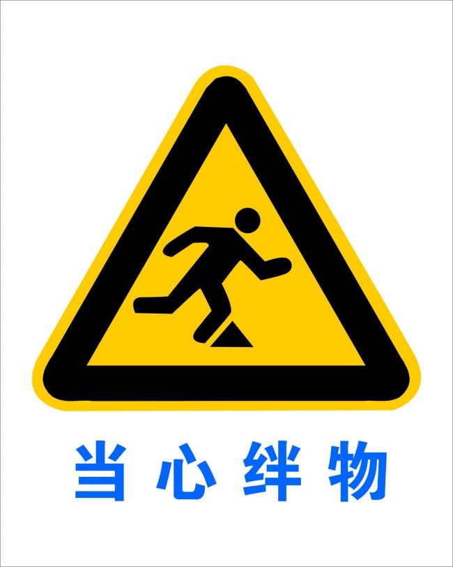 交通图片,安全标志,警示牌,标志牌,安全标志,标志,警示牌,标牌,标志牌