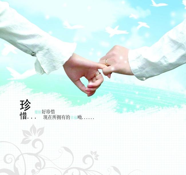非主流图片,牵手,唯美牵手,情侣牵手,非主流牵手,手牵手,唯美意境