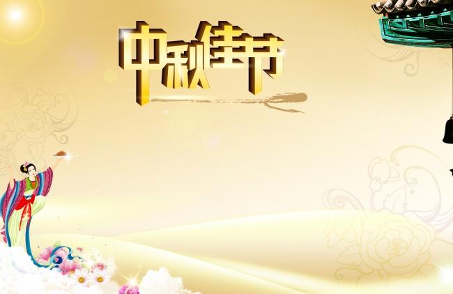 中秋节ppt背景图片图片
