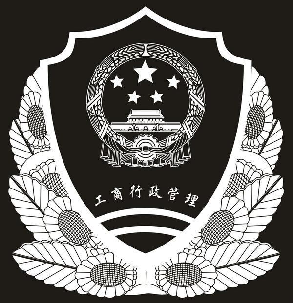 工商局黑白徽标图片素材,标志,工商局,徽标,盾牌,工商行政管理局,黑白