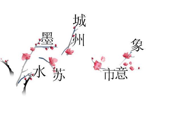 水墨苏州ppt模板,苏州简介ppt背景图片,中国风水墨ppt模板下载