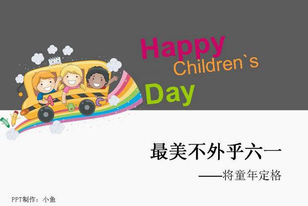 最美六一节ppt模板,儿童节由来ppt背景图片,儿童节习俗ppt模板下载