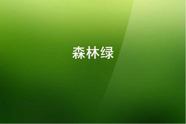 森林绿背景ppt模板
