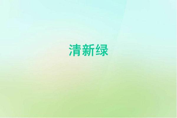 清新绿渐变背景ppt模板