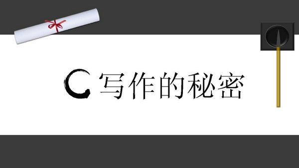 写作技巧ppt幻灯片,中国风ppt素材,免费创作文章ppt模板免费下载