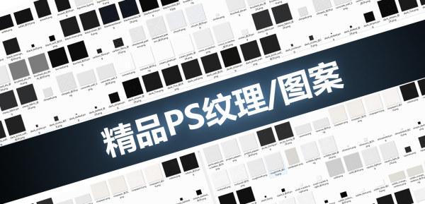 网页背景打包下载 PS图案 黑色 白色 纹理