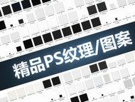 網頁背景打包下載 PS圖案 黑色 白色 紋理